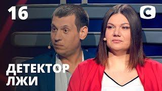 Детектор лжи 2021 – Выпуск 16 от 17.05.2021 | Виталий Челахов и Виталина Кашкаха