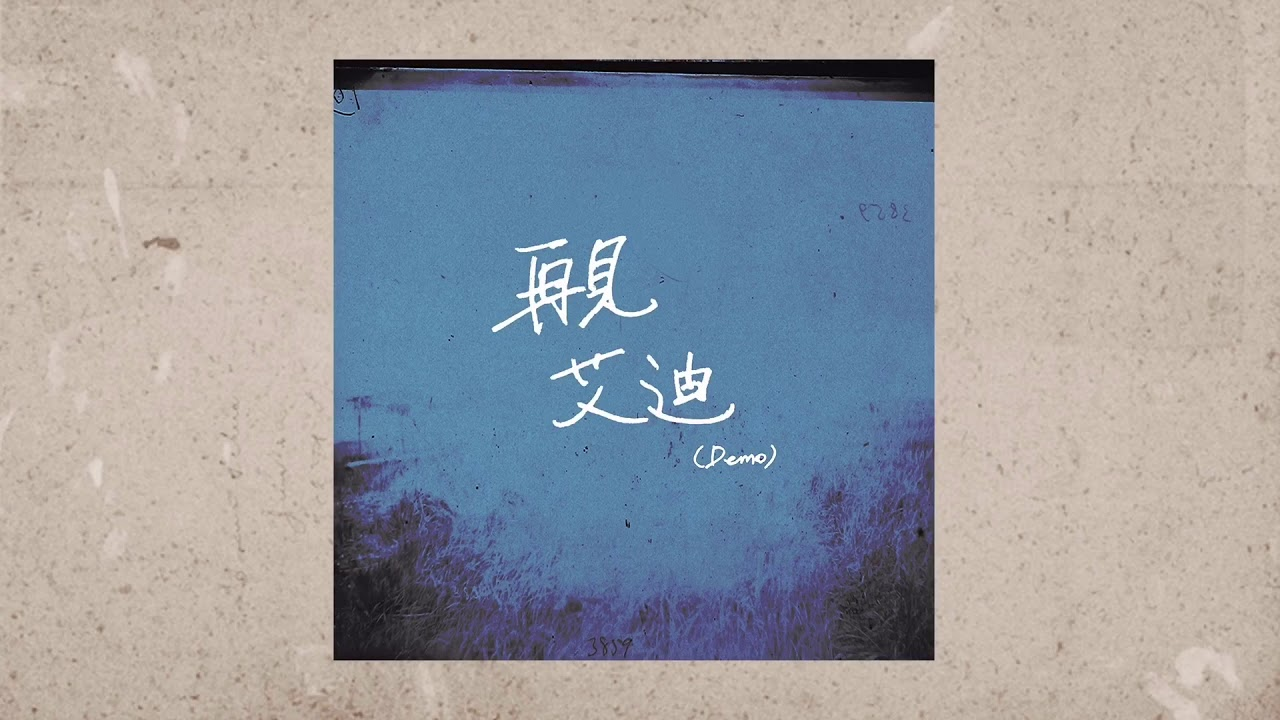 Sony少女【Goodbye, Eddy 再見艾迪】Demo