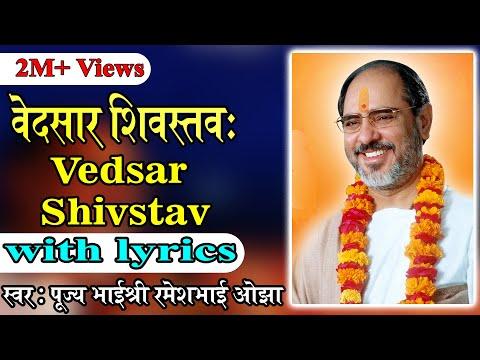 Vedsar Shiv Stav(with lyrics) - Pujya Rameshbhai Oza