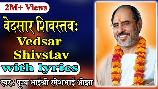 Vedsar Shiv Stav with lyrics - Pujya Rameshbhai Oza