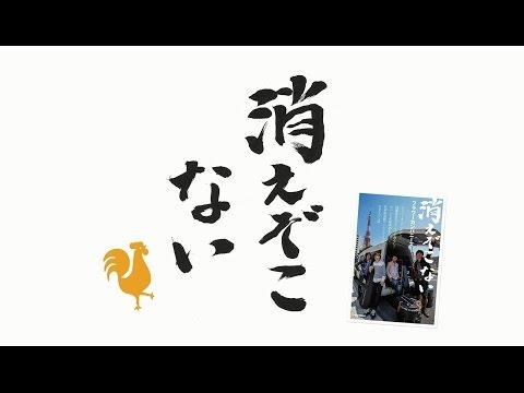 フラワーカンパニーズ バンド・ヒストリーブック『消えぞこない』ティザー映像