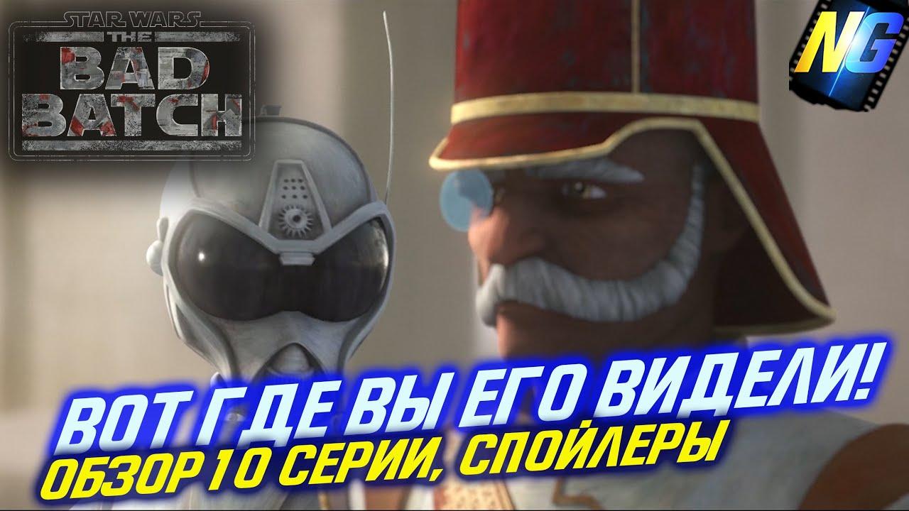 Бракованная партия - 10 серия. Обзор и спойлеры.  Плохая партия Звёздных войн. Bad Batch, Star Wars