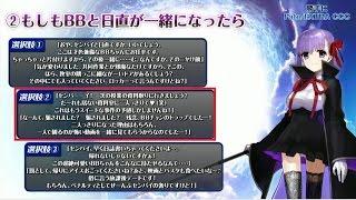 【Fate/EXTRACCC】BBcv下屋則子「もしもBBと日直が一緒だったら」 下屋則子 検索動画 32