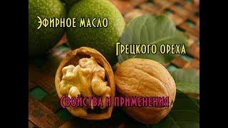 Эфирное масло грецкого ореха // Польза и применение эфирного масла // Масло ореха