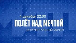 «Полет над мечтой»: премьера — 4 декабря на «Матч ТВ»