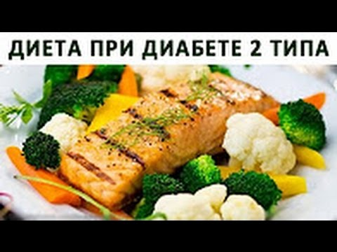 Диета при сахарном диабете 2 типа  Питание при сахарном диабете
