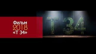Т 34 2018 обзор фильма