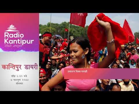 Kantipur Diary 6:30pm - 19 February 2018