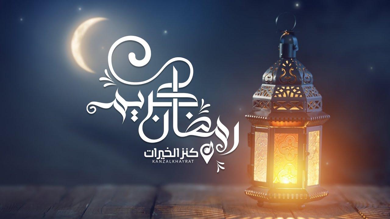 رمضان كريم أناشيد رمضانية تراثية Youtube