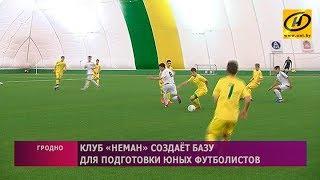 Клуб «Неман» создаёт базу для подготовки юных футболистов