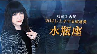 2021水瓶座|上半年運勢|唐綺陽|Aquarius forecast for the first half of 2021