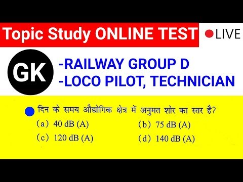 railway group D, Alp online test quiz शुरू होगयी है (जल्दी join करो)
