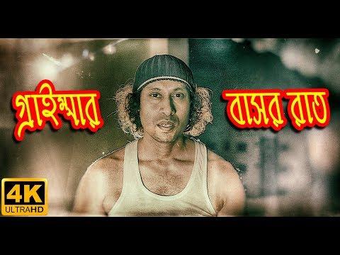 New Bangla Funny Video   Wedding Night Bashor Raat   New Video 2019   Dr Lony Bangla Fun