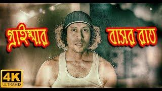 New Bangla Funny Video | Wedding Night Bashor Raat | New Video 2019 | Dr Lony Bangla Fun