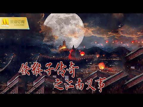【1080 Full Movie】《铁猴子传奇之江南义事》重现清朝黄飞鸿古装动作喜剧系列电影(杨政 / 胡蝶 / 赵小锐 / 崔斌)