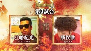 【Number1 vol.11 第三試合】 江幡紀光(ドラゴンクロウズ) vs 勝俣徹...
