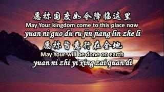 愿祢国度降临 願祢國度降臨 May Your Kingdom Come