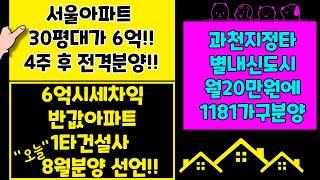 서울아파트 30평대가 6억!! 4주후 전격분양!! 6억…
