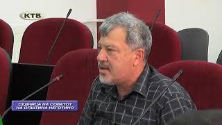 Седница на совет на општина Неготино 06.06.2019