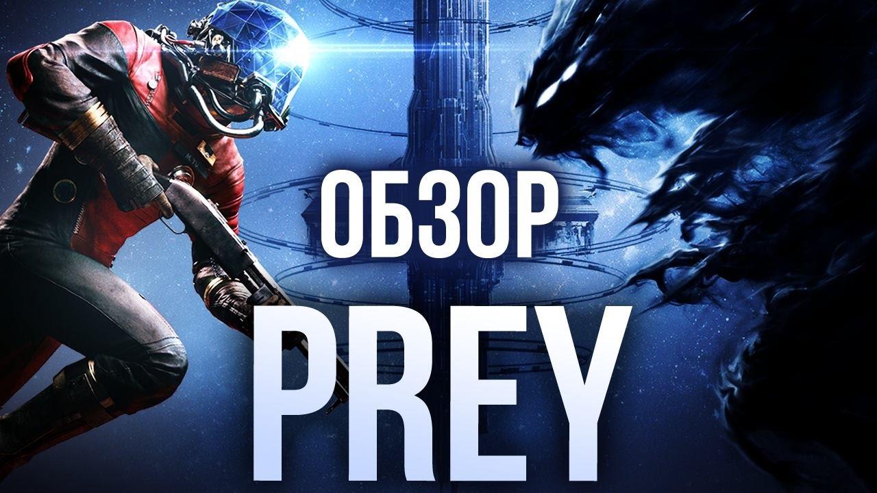 Купить Prey (2017)
