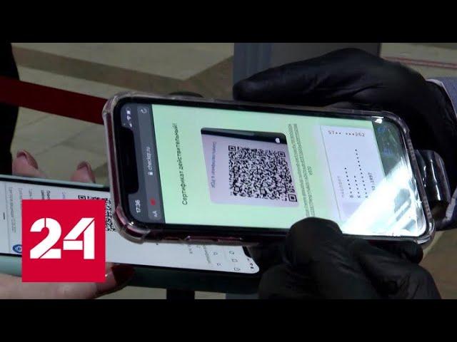 В Омской области будут введены QR-коды - Россия 24
