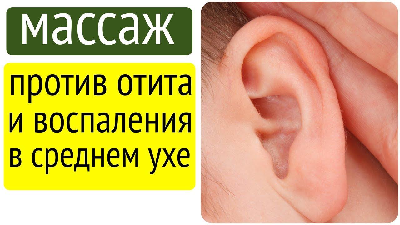 Как лечить ухо в домашних условиях