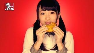 AKB48 向井地美音 大島涼花 ケンタッキーフライドチキンCM 2014秋 かぶりつき篇 KFC Kentucky Fried Chicken