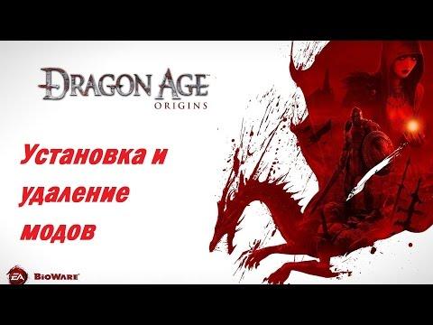 Установка модов на Dragon Age: Origins