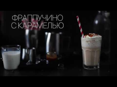 Готовим фраппучино в кофеварке Polaris PCM 1516E Adore Crema!