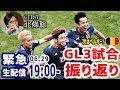 【緊急】突破決定!北條聡さんと日本代表のグループリーグ3試合を振り返ろう|#SKch 2018.06.29