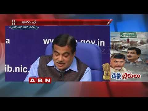 AP Govt Boycott Central Govt Water Resource Meeting On June 11th   ABN Telugu