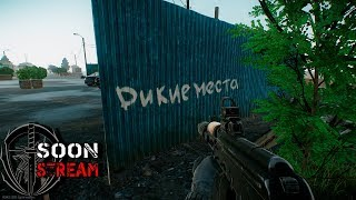 Escape from Tarkov - Значит война