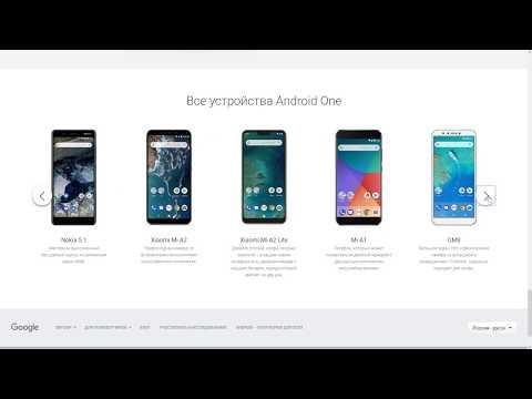Android One - что это такое? (Коротко и простыми словами)