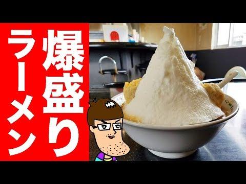【山盛り】爆量ラーメンを食べ尽くせ!!!