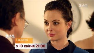 Серіал Прислуга – з 10 квітня на 1+1. Трейлер