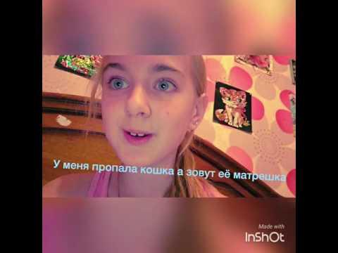 У МЕНЯ ПРОПАЛА КОШКА | Liza Beks | Аватария