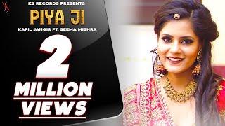 Piya JI - Seema Mishra | Full song | Kapil Jangir | Raj Choudhary | Pragati | Rajasthani song