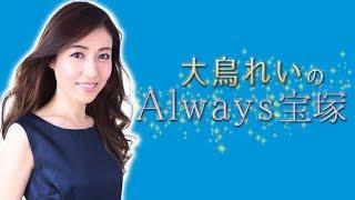 """大鳥れいの""""Always宝塚"""" #27(ゲスト:舞風りら)(2018年10月22日放送)"""