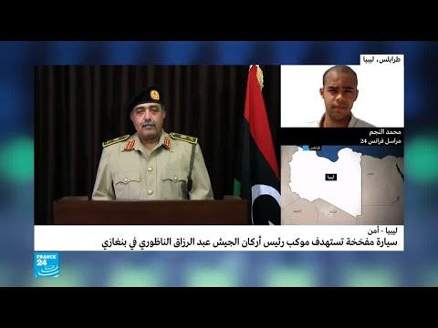 سيارة مفخخة تستهدف موكب رئيس أركان الجيش الليبي في بنغازي  - نشر قبل 2 ساعة