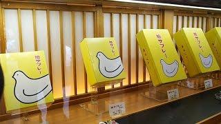 修学旅行生で満員!鎌倉で人気の鳩サブレー『豊島屋 本店』に行ってきた!シンプルで安心できる100年以上の歴史のある美味しい銘菓だ!神奈川・鎌倉