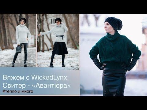 """Вяжем с WickedLynx. Свитер """"Авантюра"""""""