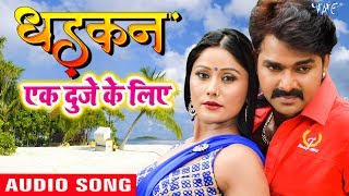 Dhadkan Movie Song - Pawan Singh - Ek Duje Ke Liye - Superhit Film - Bhojpuri Hit Songs 2017