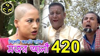 Sylheti New Natok | Mojor Ali 420 | মজর আলী ৪২০ | Sylhety Comedy Natok