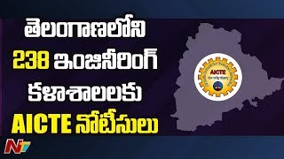 Big Shock To Telangana Engineering College,AICTE Issued Notice For 238 Colleges | NTV