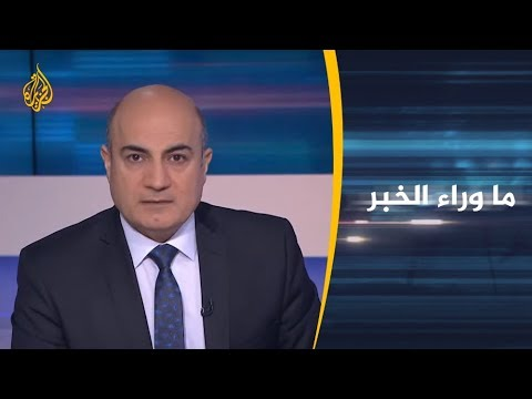 ???? ???? ما وراء الخبر - ما أبعاد دخول أميركا على خط الصراع الليبي؟  - نشر قبل 4 ساعة