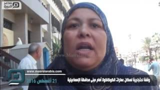 مصر العربية | وقفة احتجاجية لسكان عمارات الكوكاكولا أمام مبنى محافظة الإسماعيلية