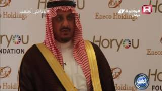 الأمير نواف بن سعد - نفتخر بوجود الهلال في قمة المناخ في مراكش  #برنامج_الملعب
