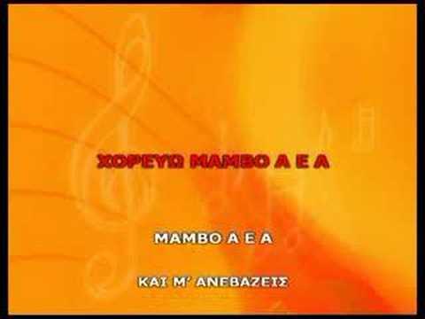 Mambo Karaoke
