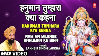 Kalyug Mein Sidh- Hanuman Tumhara Kya Kahna [Full Song] Ram Na Milenge Hanuman Ke Binaa