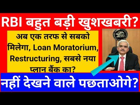 RBI Loan Moratorium Extension U0026 Loan Restructuring Breaking News Today With No NPA U0026 Step Up EMI ?